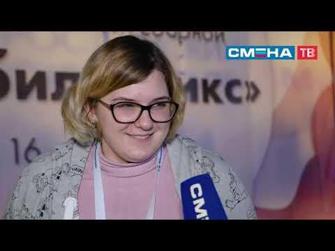 Интервью с участниками тренировочных сборов «Абилимпикс» в ВДЦ «Смена»