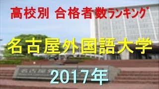 名古屋外国語大学 高校別合格者数ランキング 2017年【グラフでわかる】 thumbnail