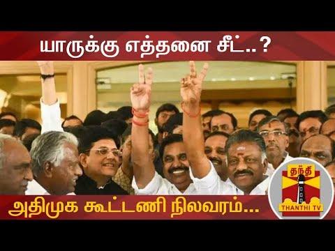 யாருக்கு எத்தனை சீட்..? - அதிமுக கூட்டணி நிலவரம்... | AIADMK Alliance | BJP | PMK