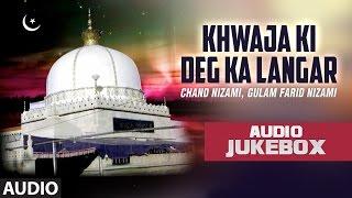 KHWAJA KI DEG KA LANGAR Full (Audio) Jukebox || CHAND NIZAMI || T-Series Islamic Music