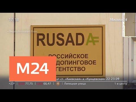 Глава WADA подтвердил восстановление статуса РУСАДА - Москва 24