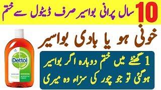 Bawaseer Ka Asan Elaj   Piles Treatments Home Remedies   Bawaseer Ka Desi Ilaj   Desi Health Tips
