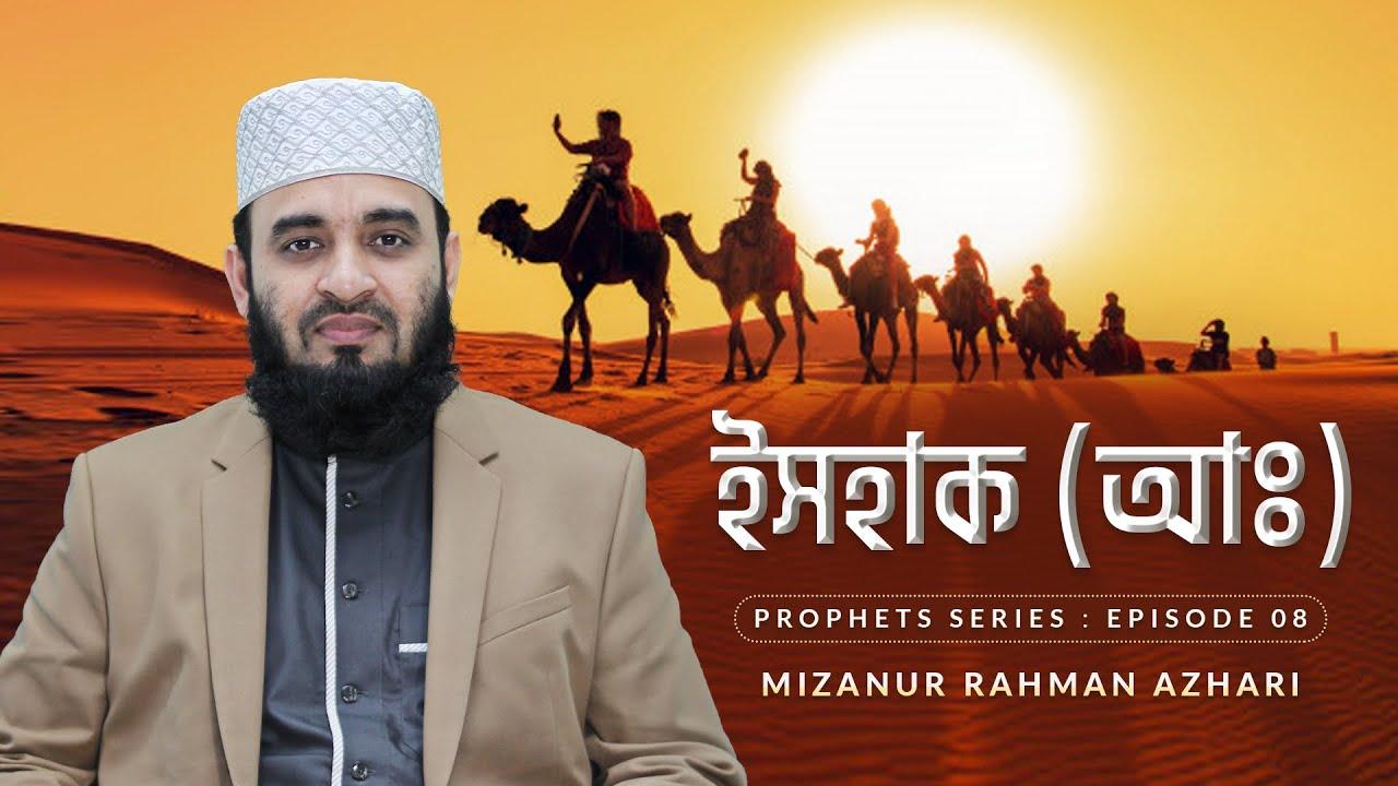 ইসহাক আঃ এর জীবনী এবং আমাদের শিক্ষা | Life of Prophet Ishaq (Pbuh) | মিজানুর রহমান আজহারি