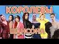 Поделки - Королевы Шансона / ВАЕНГА / ВОРОВАЙКИ / ГОЛИЦЫНА / КРУГ / АНДЕРС