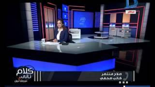كلام تاني مع رشا نبيل| يكشف تفاصيل جديدة عن حقيقة مرض محمد حسنين هيكل