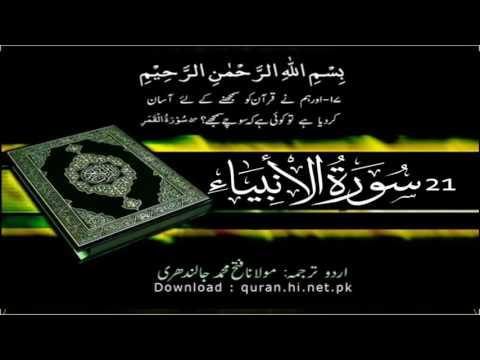 21 Surah Al Anbiya | Quran With Urdu Hindi Translation (The Prophets)
