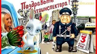"""Зайка ZOOBE """"3 Июля- С праздником ГИБДД- эшники!"""""""