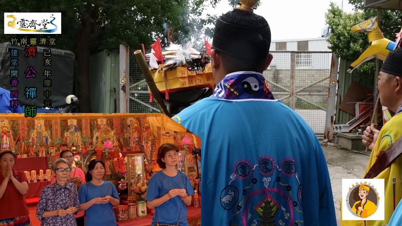 竹南靈濟堂建堂開香四科圓慶暨慶讚中元祈安法會上集 - YouTube
