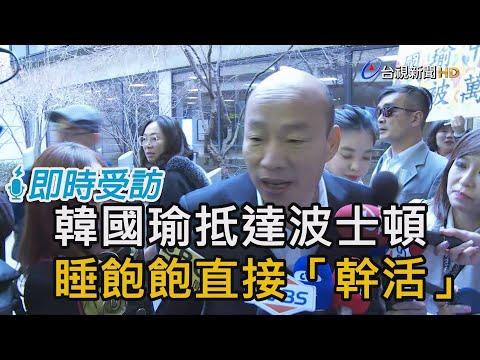 韓國瑜抵達波士頓 睡飽飽直接「幹活」【即時受訪】