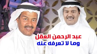 الفنان عبد الرحمن العقل وأصوله وزواجه من أحلام محمد وما لا تعرفه عنه
