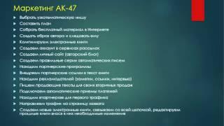 Маркетинг АК47, или как создавать электронные книги