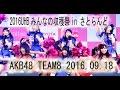 AKB48 Team8 札幌 UHBみんなの収穫祭inさとらんど 20160918 チーム8 坂口渚沙 横山結…