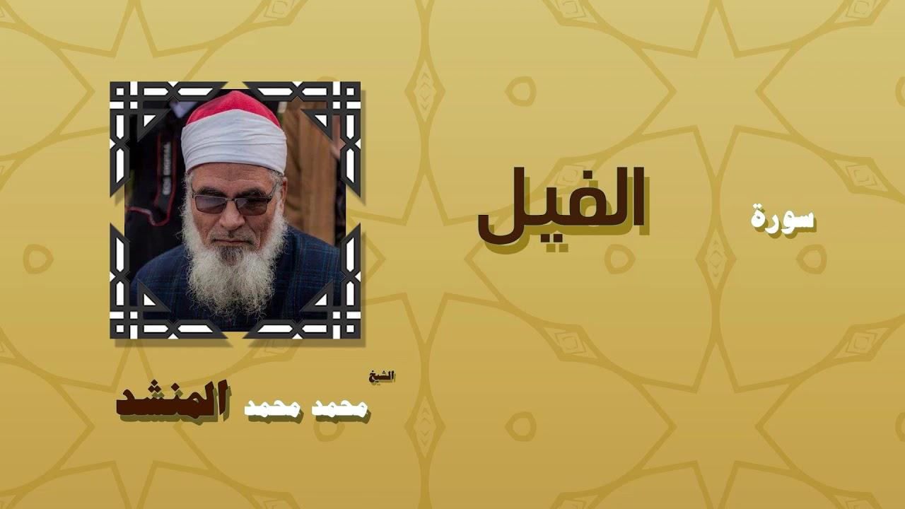 القران الكريم بصوت الشيخ محمد محمد المنشد | سورة الفيل