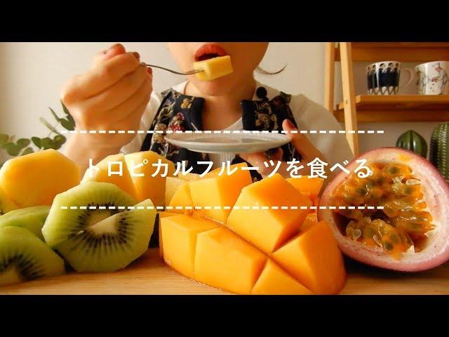 【咀嚼音】トロピカルフルーツを食べる【Eating Sounds】