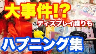 【店員唖然...】UFOキャッチャーで起こったハプニング集 【クレーンゲーム】 thumbnail