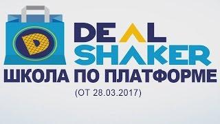 DealShaker. Школа по бесплатной торговой интернет площадке от 28 03 2017(, 2017-03-28T19:25:36.000Z)