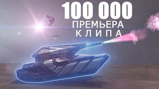 ТРЕК И КЛИП НА 100 000 ПОДПИСЧИКОВ | ПРЕМЬЕРА КЛИПА 2018 | ТАНКИ ОНЛАЙН