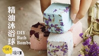 手作精油沐浴球 DIY Bath Bombs