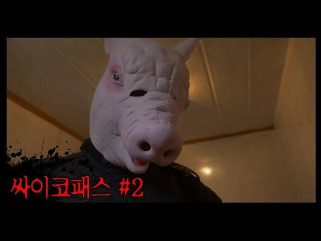 너프전쟁 : 싸이코패스 #2 (묻지마살인) // 코너 Korner