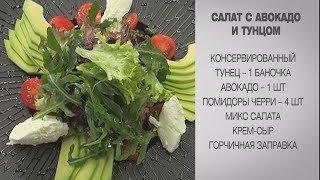 Салат с тунцом / Салат с тунцом рецепт / Салат с авокадо и тунцом / Простой салат с тунцом