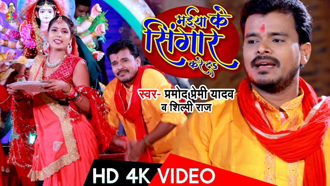 Download #Video #Pramod Premi Yadav । Maiya Ke Singar Kare Da । मईया के सिंगार करे द । Devi Bhajan 2020