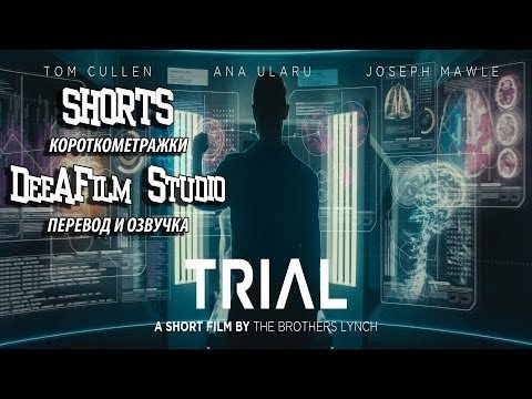 «Проба» фантастическая короткометражка  (Озвучка DeeAFilm)