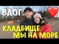 VLOG: КЛАДБИЩЕ И ОТДЫХ / Лабецкий Егор