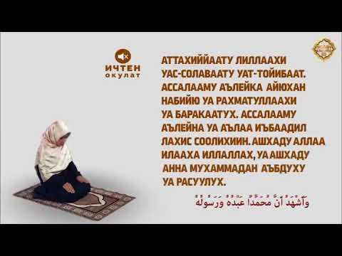 4 Рекет Суннот Намаз окуунун үйрөтүү