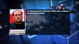 Берлускони выступил за проведение наземной операции против группировки ИГИЛ.