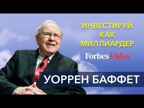Инвестируй как миллиардер Уоррен Баффет