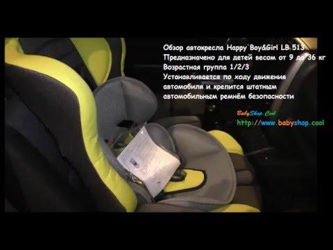 BabyShop.Cool | Обзор детского автокресла (9-36кг) LB 513