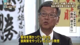 20141117 報道ステーション 「翁長知事インタビュー」