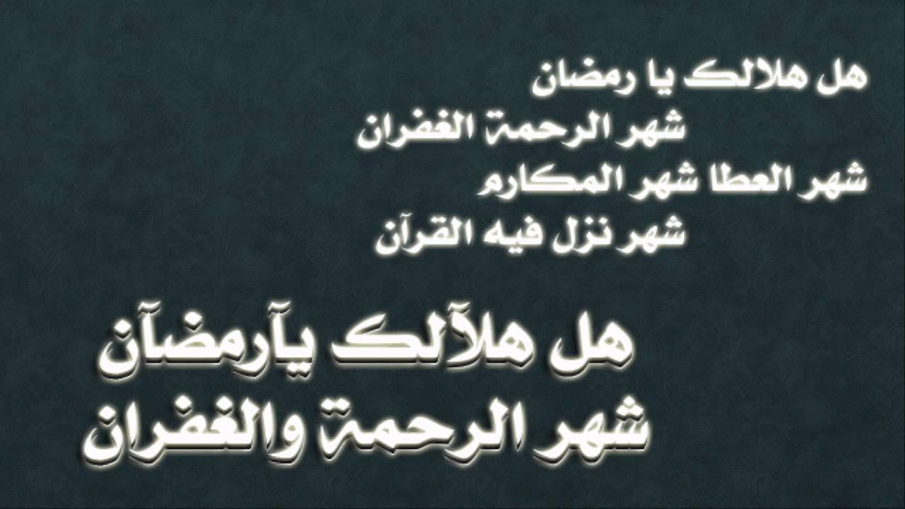 هل هلالك يا رمضان الوسمي 2011 Hd Youtube