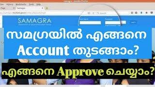 كيفية إنشاء حساب في Samagra والحصول على الموافقة/smagris كيفية حساب دعونا نبدأ ؟