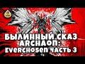 Archaon: Everchosen часть 3 | Былинный сказ | Warhammer