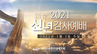 """""""성령의 감동에 순종하는 교회"""" / 사도행전 1장 1-5절 / 2021 신년감사예배 (2021/1/3)"""