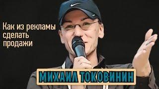 Михаил Токовинин - Как из рекламы сделать продажи