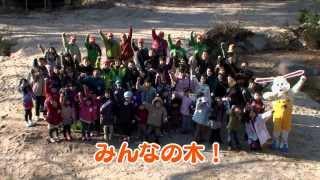 『みんなの木バスツアー@近江湖南アルプス自然休養林』