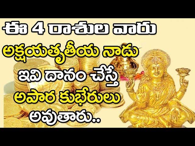 ఈ 4 రాశుల వారు అక్షయతృతీయ నాడు ఇవి దానం చేస్తే అపార కుభేరులు అవుతారు | Bhakthi Telugu