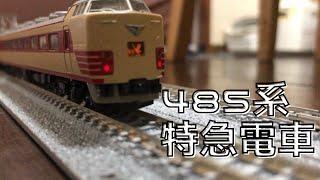 【鉄道模型】Nゲージ 485系特急電車 国鉄色