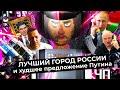 Чё Происходит #24 | Российские силовики в Беларуси, Пригожин против Навального, срок за TikTok