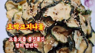 호박고지나물 알토란 임성근 누구나 따라  하기 쉬운 초간단 레시피
