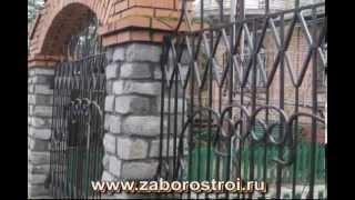 Красивые заборы  и ворота(, 2010-04-11T15:00:10.000Z)