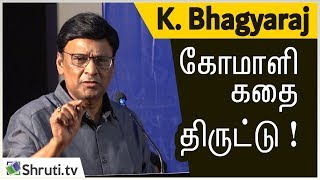 comali k bhagyaraj speech 100 kadhal audio launch