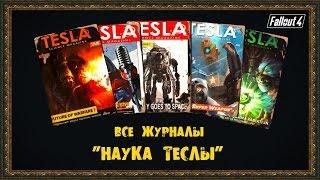 Fallout 4 - Все журналы НАУКА ТЕСЛЫ