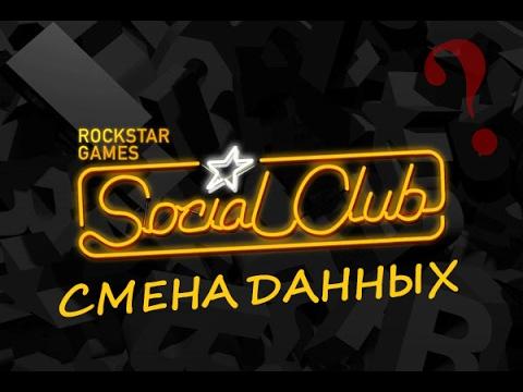 Смена данных в Social Club (подробное руководство)