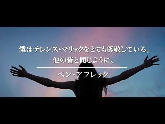映画『トゥ・ザ・ワンダー』特報
