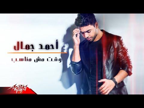 Ahmed Gamal - Waat Mesh Monaseb | Lyrics Video - 2021 | احمد جمال - وقت مش مناسب