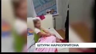 В Калининграде спецназ накрыл наркопритон