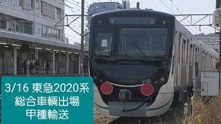 2021.3.16 東急2020系 総合車輌出場 甲種回送